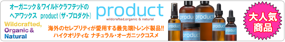 product ザ・プロダクト