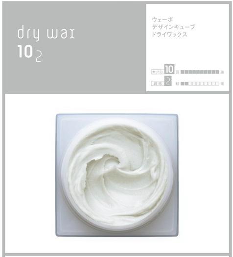 デミ デザインキューブ10
