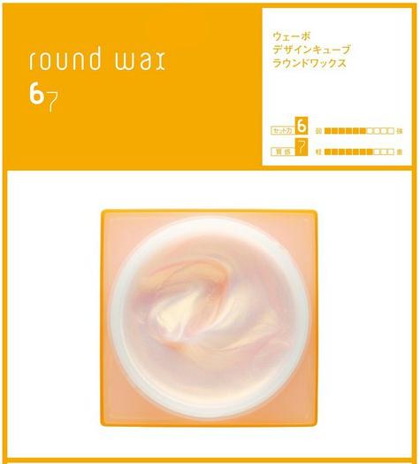 デミ デザインキューブ6-7