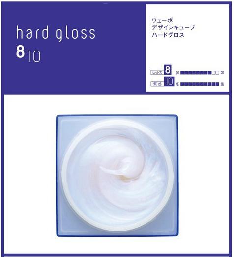 デミ デザインキューブ8-10