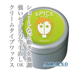 アリミノ スパイスクリーム ハードワックス100g