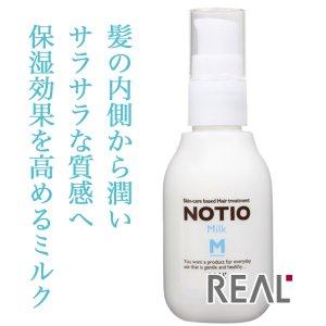 リアル化学 ノティオ ミルク 80g