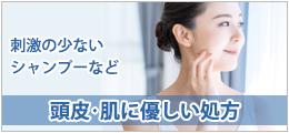 頭皮・肌に優しい処方