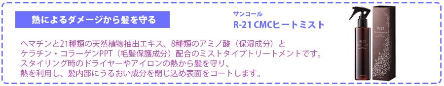 サンコール R-21 CMCヒートミスト