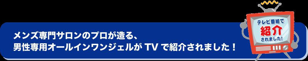 OREテレビ紹介