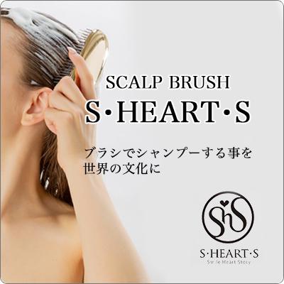 エスハートエス S・HEART・S スカルプ ブラシ