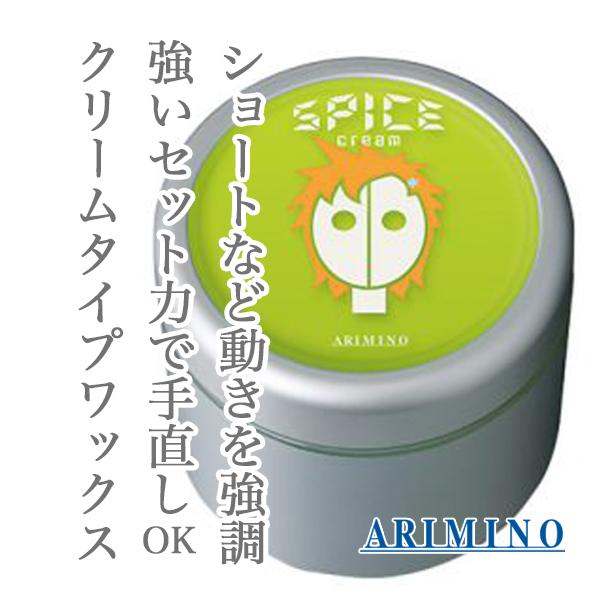 アリミノ スパイスクリーム ハードワックス