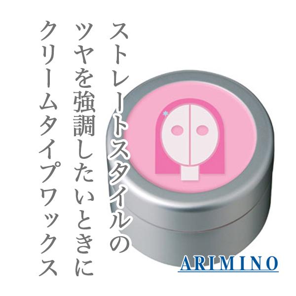 アリミノ スパイスクリーム シャイニングストレート