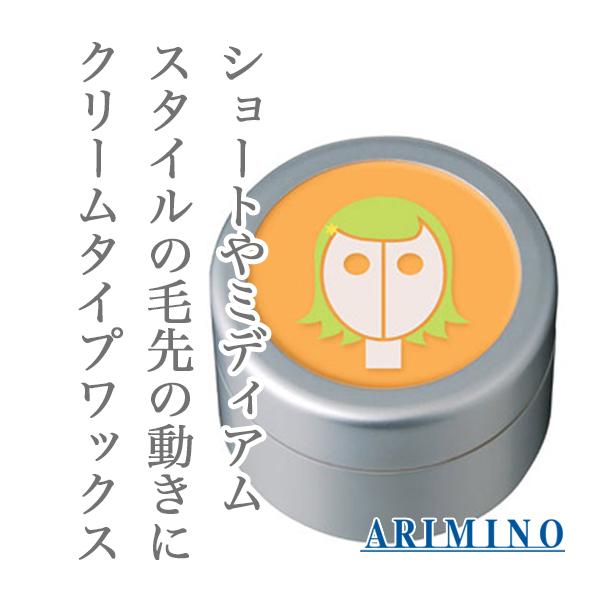 アリミノ スパイスクリーム ソフトワックス