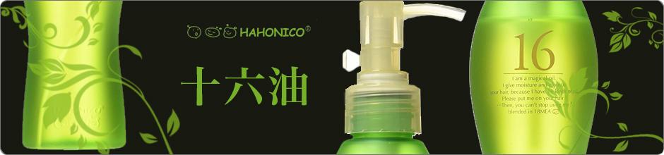 ハホニコ 十六油