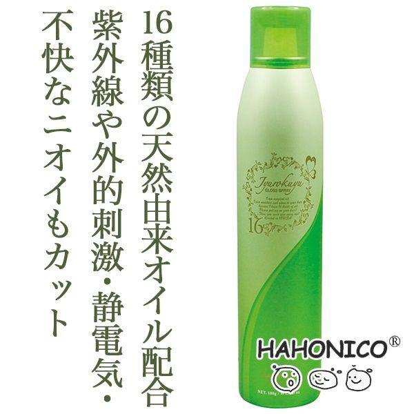 ハホニコ 十六油スプレー180g