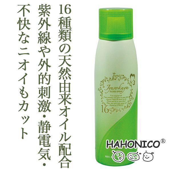 ハホニコ 十六油スプレー90g