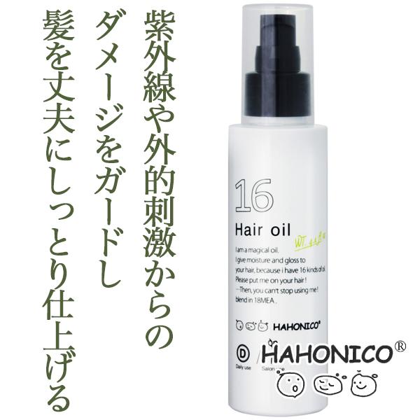 ハホニコ 十六油 120ml