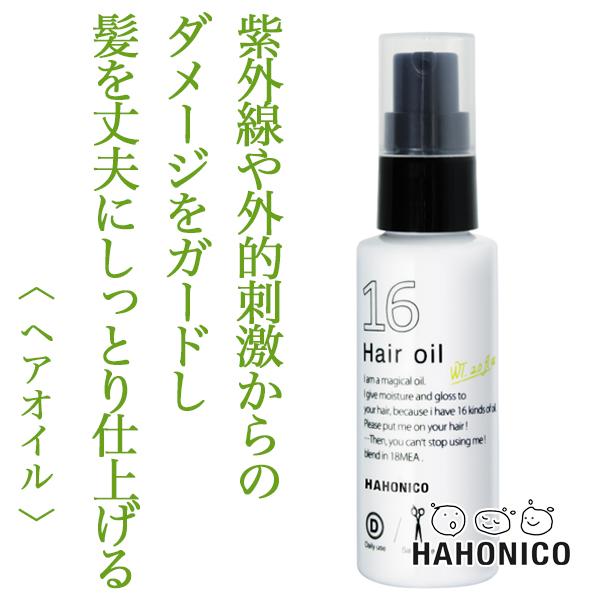 ハホニコ 十六油 60ml