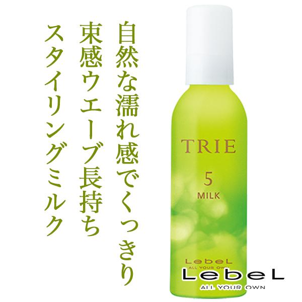 トリエ ミルク5