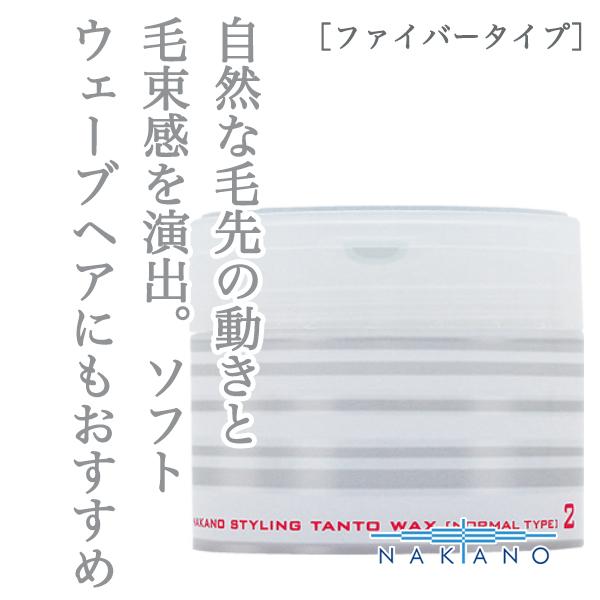 ナカノ スタイリング タント ワックス2