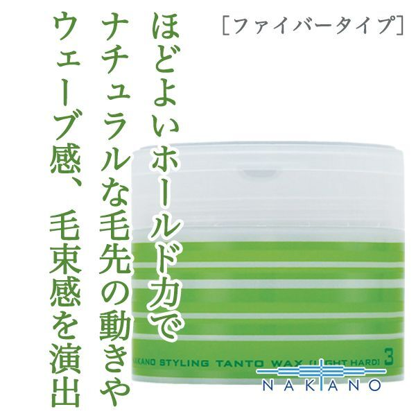 ナカノ スタイリング タント ワックス3