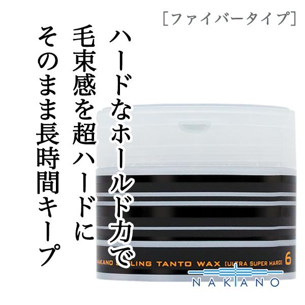 ナカノ スタイリング タント ワックス6