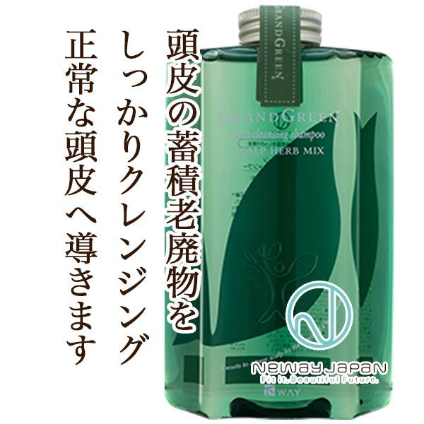 ニューウェイジャパン グラングリーン ディープクレンジング シャンプー