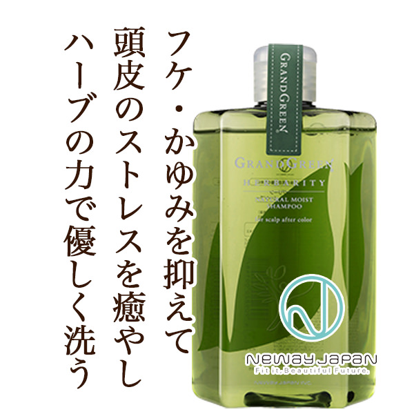 ニューウェイジャパン グラングリーン ナチュラル モイスト シャンプー