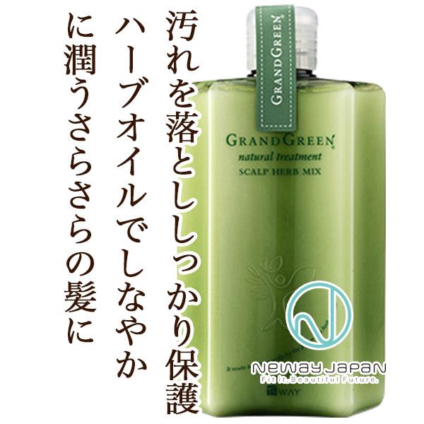 ニューウェイジャパン グラングリーン ナチュラル トリートメント
