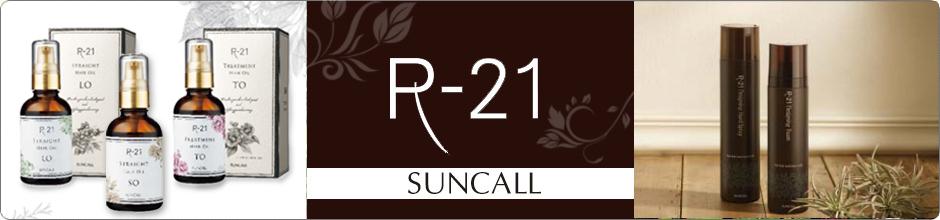 R-21 スタイリング