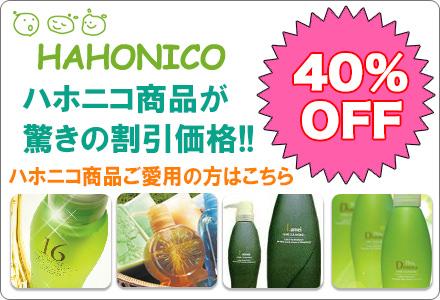 ハホニコ商品40%OFF