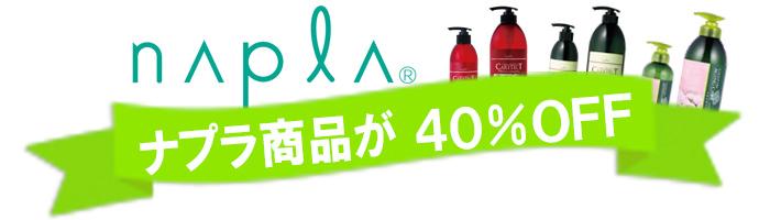 ナプラ商品40%OFF