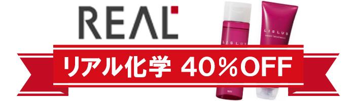 リアル化学40%OFF