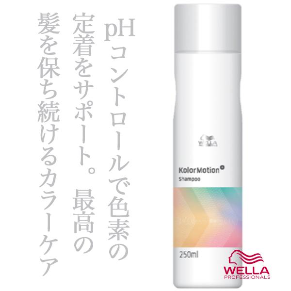 ウエラ カラーモーション+ シャンプー 250ml