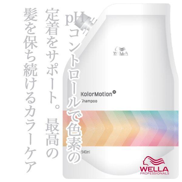 ウエラ カラーモーション+ シャンプー 940ml